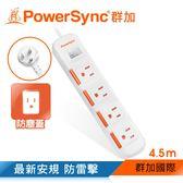 群加 PowerSync 【新安規款】一開四插滑蓋防塵防雷擊延長線/4.5m(TPS314DN9045)