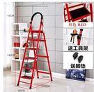 設計師家用折疊梯室內梯加厚碳管四步五步六步人字梯工程梯子【紅色升級加厚碳鋼6步】