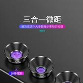 手機鏡頭通用微距拍攝鏡頭蘋果手機單反鏡頭【英賽德3C數碼館】