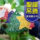 聖誕節 小卡 卡片 裝飾 嚴選熱銷 賀卡 佈置 館長推薦 聖誕吊旗 便籤 掛旗 聖誕禮物