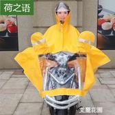 荷之語電動車摩托車雨披耐用單人加大雙帽檐加大加厚加長雨衣『艾麗花園』