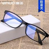 防輻射抗藍光近視眼鏡看手機玩電腦