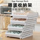 【20格雞蛋盒】廚房餐廳可堆疊多層雞蛋收納盒 收納架