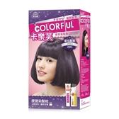 卡樂芙優質染髮霜-星炫靛紫50g+50g【愛買】