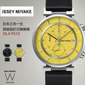 ISSEY MIYAKE 三宅一生 W系列 時尚設計腕錶 SILAY010 現貨+排單 熱賣中!