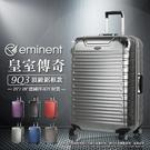 《熊熊先生》eminent 萬國通路 雅仕 行李箱 9Q3 深鋁框 旅行箱 25吋 德國拜耳PC 飛機大輪 霧面