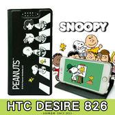E68精品館 正版 史努比 SNOOPY HTC DESIRE 826?彩繪金沙灘 隱形磁扣皮套手機套保護套軟殼 電影 D826
