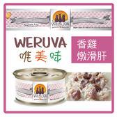 Weruva唯美味 主食貓罐-香雞燉滑肝 85g*24罐(C712B09-1)