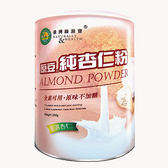 綠源寶~原豆‧純杏仁粉300公克/罐