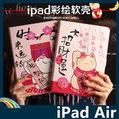 iPad Air 1/2 櫻花招財貓保護套 十字紋側翻皮套 卡通彩繪 桃花運 支架 磁扣 平板套 保護殼