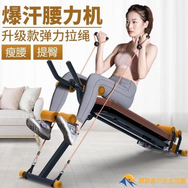 仰臥起坐健身器材美腰收腹機腹肌板
