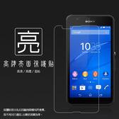 ◆亮面螢幕保護貼 Sony Xepria E4g 保護貼 亮貼 亮面貼 保護膜