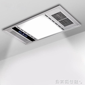 取暖機風暖集成吊頂嵌入式五合一led燈浴室家用取暖器衛生間暖風機LX 220V 聖誕交換禮物