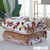 毛毯 雙層加厚毛毯拉舍爾雙人保暖蓋毯學生宿舍單人冬季被子珊瑚絨毯子 【全館9折】