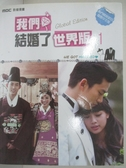 【書寶二手書T1/寫真集_DWR】我們結婚了世界版1_CAMPM & MBC