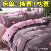 學生宿舍三件套1.2米床單單件床上用品純棉被單單人1.5m被套四件YYP ciyo黛雅