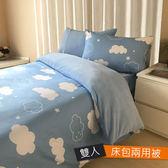 薇芙絨床包兩用被四件組雙人 清新雲朵