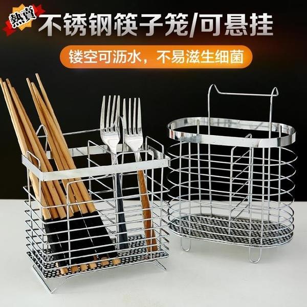 筷子籠 廚房家用不銹鋼筷子筒筷子簍筷子收納盒掛式瀝水筷籠 快速出貨
