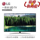 【結帳現折+24期0利率+送基本安裝】LG 樂金 55型 4k 聯網電視 55SM8600