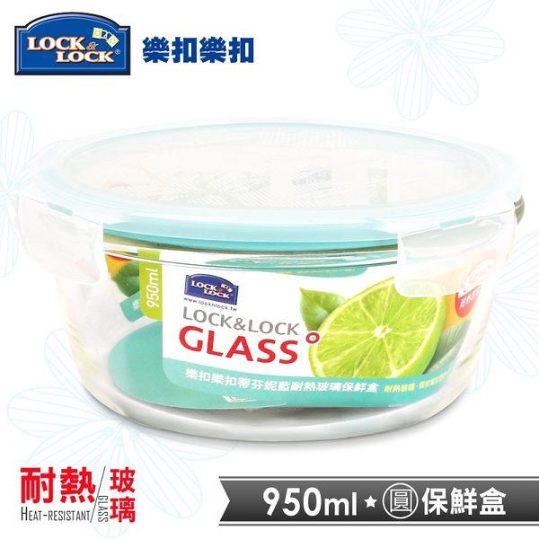 樂扣樂扣 蒂芬妮藍耐熱玻璃保鮮盒 圓形950ML