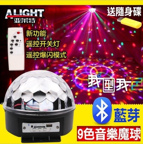 【特賣】藍芽MP3舞台9色燈光KTV閃光燈酒吧燈 水晶魔球激光燈LED彩燈 遙控+聲控+MP3魔球燈
