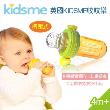 ✿蟲寶寶✿【英國kidsme】引導寶寶獨立,快樂進食。擠壓式輔食神器-咬咬樂-綠