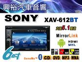 【SONY】XAV-612BT 6.1吋DVD/CD/MP3/iPod/iPhone/藍芽觸控螢幕主機