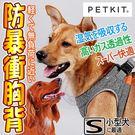【培菓平價寵物網】Petkit佩奇》PKE-002輕量防暴衝胸背/S