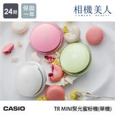 Casio TR MINI 聚光蜜粉機 單機組 自拍神器TRMINI 現貨供應 最款自拍神器