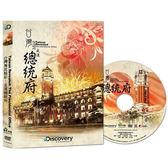 Discovery-台灣無比精采:走進總統府DVD
