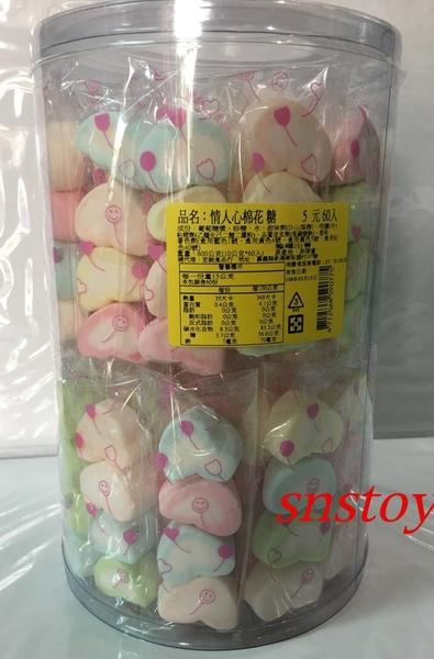 sns 古早味 糖果 彩色 造型棉花糖 愛心 心心棉花糖 愛心棉花糖(60入/罐)