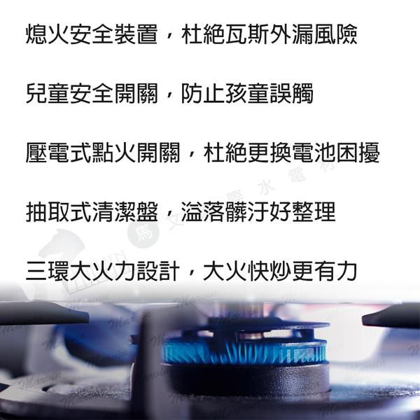 《櫻花牌》 崁入式 炒翻天安全爐(三環爐) G-6600K