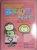 【書寶二手書T3/保健_NQA】懷孕40週完全手冊_張國燕, Glade B