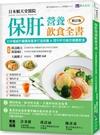 保肝營養飲食全書[修訂版]:日本權威肝臟團隊量身打造修護&提升肝功...