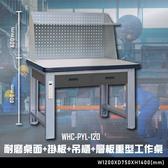 【辦公 】大富WHC PYL 120 耐磨桌面掛板吊櫃層板重型工作桌辦公 工作桌零件櫃抽屜櫃