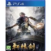 PS4 軒轅劍柒 軒轅劍 7 中文 一般版 限定版【第二批11月】