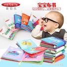 早教布書 寶寶布書0-1歲撕不爛早教布書...