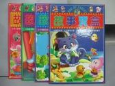 【書寶二手書T7/兒童文學_PDR】故事寶盒-貓的判決_太陽和小魚等_共4本合售_附光碟