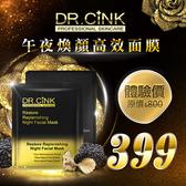 DR.CINK達特聖克 午夜煥顏高效面膜 3入【BG Shop】