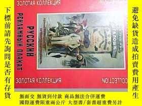 二手書博民逛書店THE罕見RUSSIAN ADVERTISING POSTER俄羅斯廣告海報【20張】Y6332 看圖 看圖