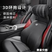 德國汽車頭枕護頸枕靠枕座椅車用枕頭車頸椎車載腰靠一對車內用品NMS【創意新品】