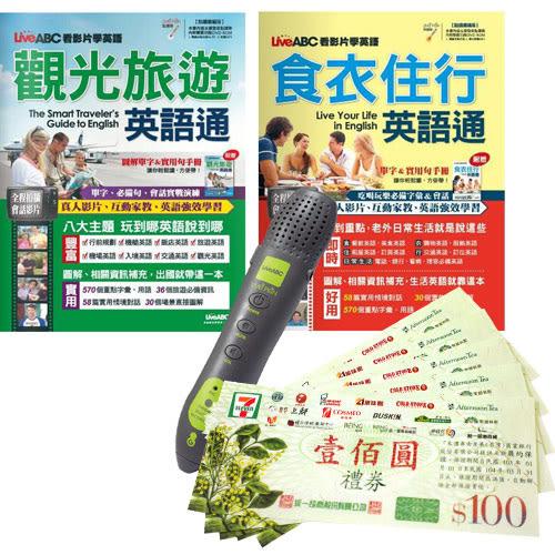 生活英語通系列套書(全2書)+ LivePen智慧點讀筆 + 7-11禮券500元