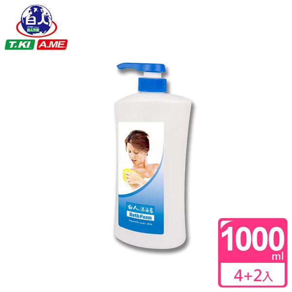 白人沐浴露1000mlx4件組 (買4送2)
