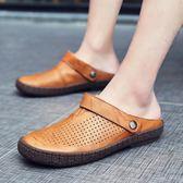 休閒百搭皮鞋 透氣洞洞涼鞋 休閒皮鞋拖鞋《印象精品》q290