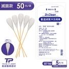【勤達】滅菌沖洗棉棒 5支裝x50包/袋...