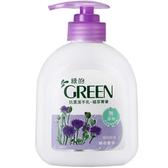 綠的抗菌潔手乳-植萃菁華-神奇紫草400ml【愛買】