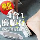 【H00992】 四合一磨腳石 腳後跟銼 老繭 浮石搓腳板 去角質 四合一搓腳石 磨腳石 去皮刷