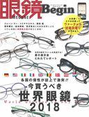 流行眼鏡款式最新情報 VOL.24