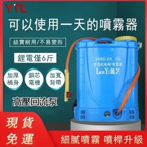 噴霧器 電動噴霧器 背負式18L容量 電動噴霧機 農用噴霧器 園藝灑水器噴灑器igo