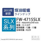 【配件王】日本代購 一年保 空運 DAINICHI FW-4715SLX 煤油暖爐 17疊 9公升 SLX系列